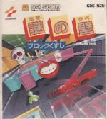 Nazo no Kabe - Block Kuzushi Boxart